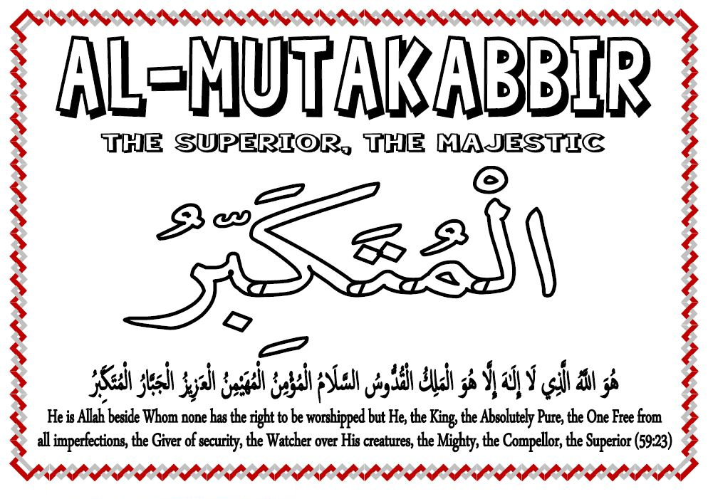 11-name-of-allah-coloring-pages