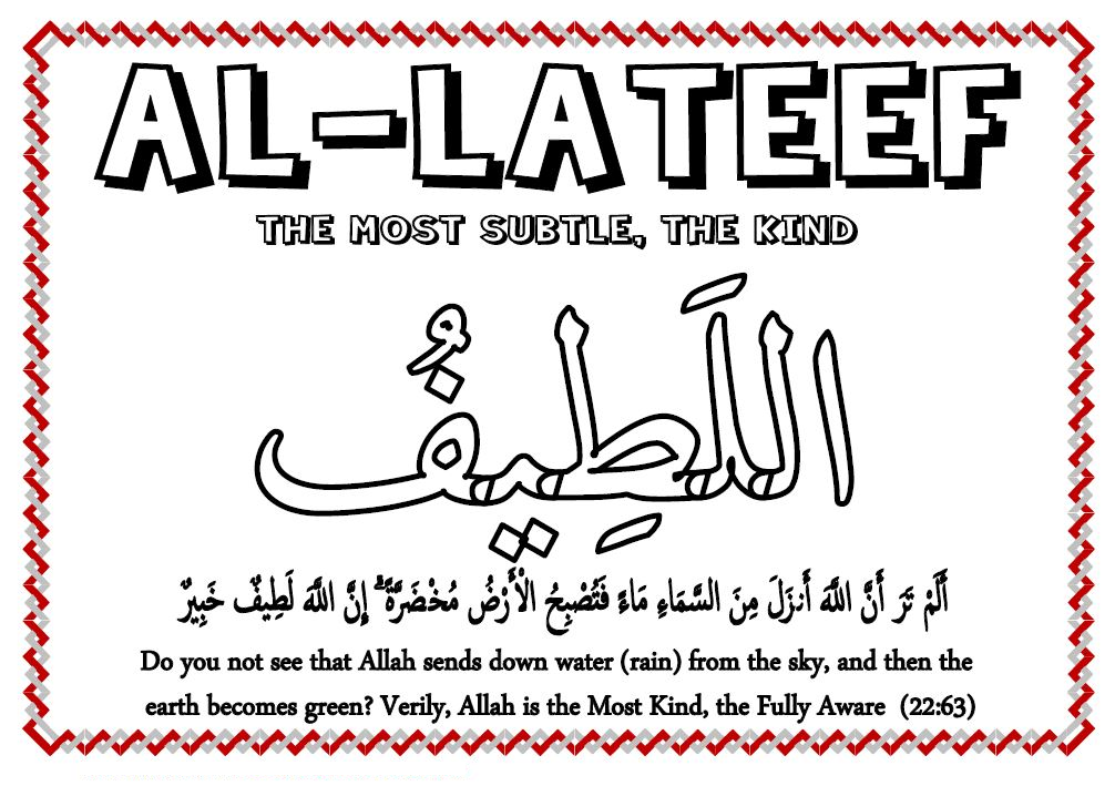 3-name-of-allah-coloring-pages