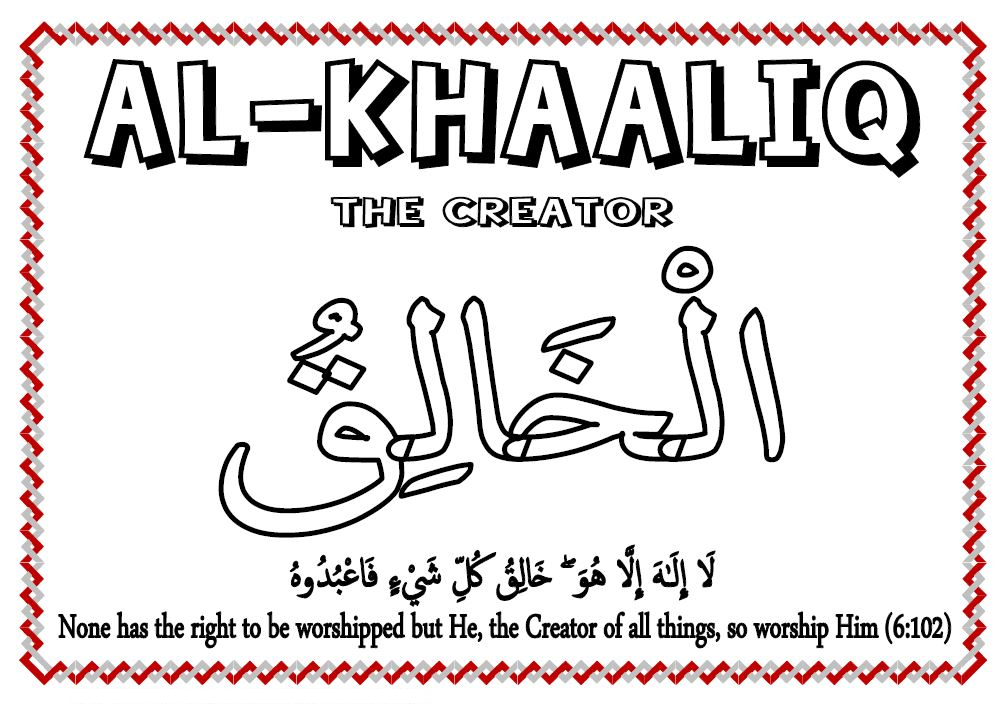 33-al-khaaliq-name-of-allah-coloring-pages