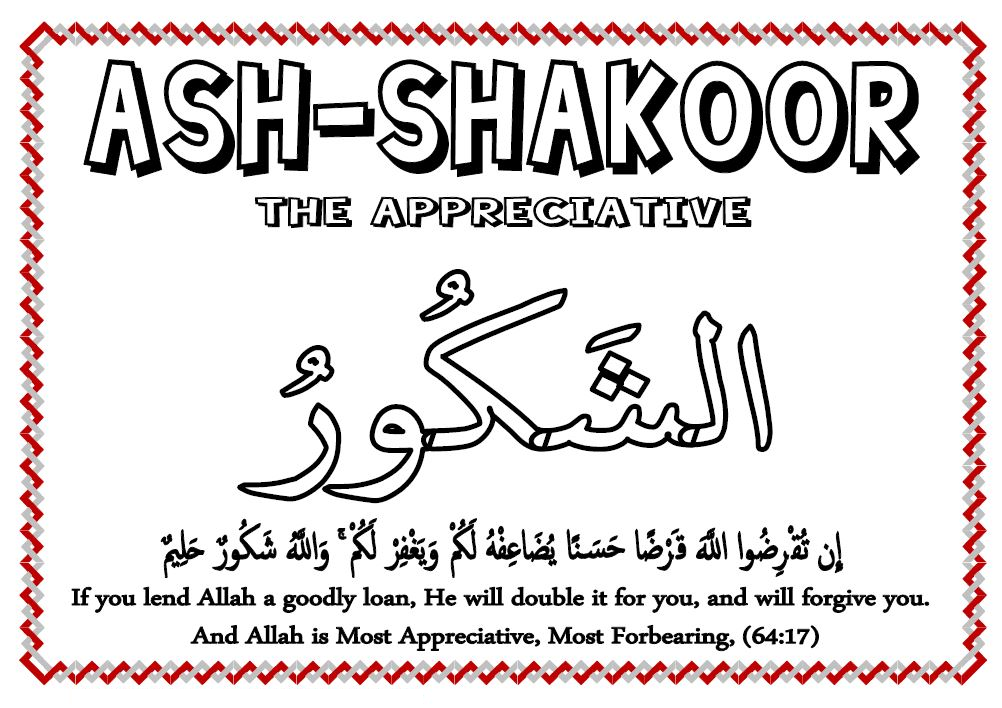 34-name-of-allah-coloring-pages